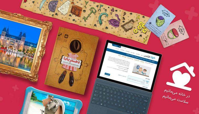 بازی انیمیشن آموزش آنلاین